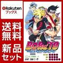 BORUTO-ボルトー -NARUTO NEXT GENERATIONS- 1-3巻セット [ 池本幹雄 ]