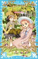 秘密の花園(2)