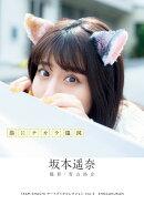 猫にチカラ饂飩 坂本遥奈