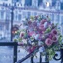Mon Bouquet et PARIS パリであなたの花束をカレンダー(2019)