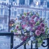 Mon Bouquet et PARIS パリであなたの花束をカレンダー(2019) ([カレンダー])