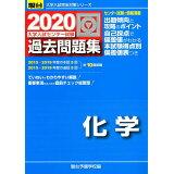 大学入試センター試験過去問題集化学(2020) (駿台大学入試完全対策シリーズ)