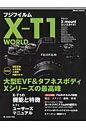 フジフイルムX-T1 WORLD