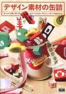 デザイン素材の缶詰