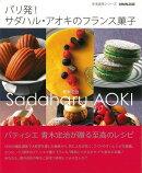 【バーゲン本】パリ発!サダハル・アオキのフランス菓子