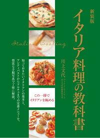 新装版 イタリア料理の教科書 知っておきたいイタリアンの基本と、アンティパストからドルチェまでの定番メニューを、豊富な手順写真で丁寧に解説。 [ 川上文代 ]