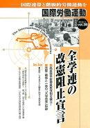国際労働運動(Vol.38(2018.11))
