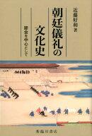 朝廷儀礼の文化史