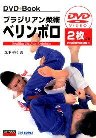 ブラジリアン柔術ベリンボロ DVD+Book [ 芝本幸司 ]