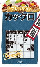 フレッシュカックロ(volume10)