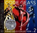 コードギアス 反逆のルルーシュ ピアノソロコレクション Vol.2