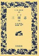 完訳三国志(4)