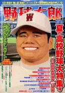 野球太郎(no.019)