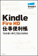 Kindle Fire HD仕事便利帳