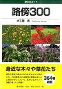 路傍300 野の花ガイド [ 大工園認 ]