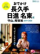 おでかけ長久手・日進・名東区・守山区・尾張旭(2019-2020)