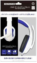 (PS5/ PS4 /PC 用) マルチ ゲーミング ヘッドセット <ホワイト ブルー>