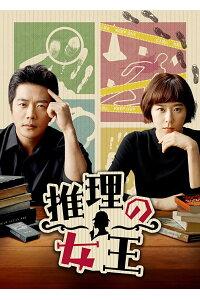 推理の女王DVD-SET2[クォン・サンウ]