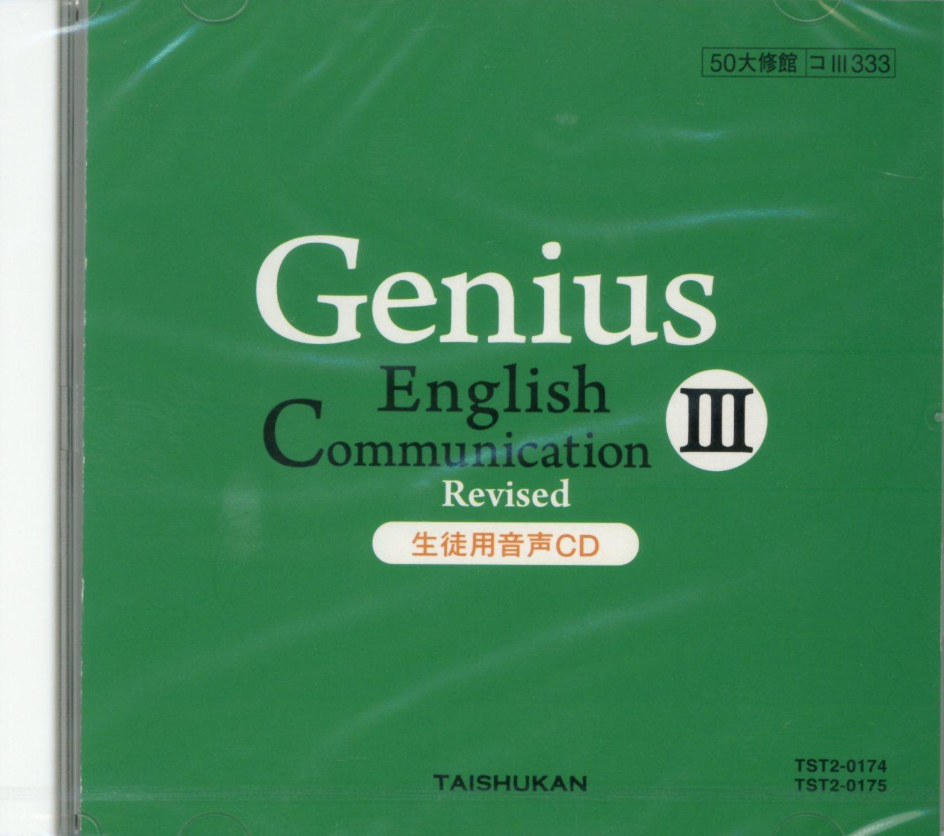 Genius English Communication 3 Revised 生 50大修館 コ 3 333 (<CD>)