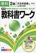 中学教科書ワーク(理科 2年)