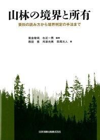 山林の境界と所有 資料の読み方から境界判定の手法まで [ 宝金敏明 ]