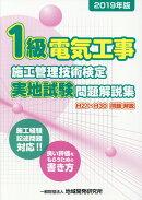 1級電気工事施工管理技術検定実地試験問題解説集(2019年版)