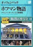 【謝恩価格本】魅惑のオペラ 18 ホフマン物語