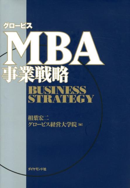 MBA事業戦略 [ 相葉宏二 ]