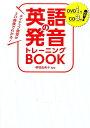 英語の発音トレーニングBOOK ネイティブ発音が3D映像でわかる! [ 明場由美子 ]