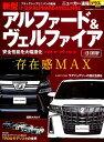 TOYOTA新型アルファード&ヴェルファイア 存在感MAX (CARTOP MOOK ニューカー速報プラス 第58弾)