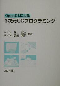 OpenGLによる3次元CGプログラミング [ 林武文 ]