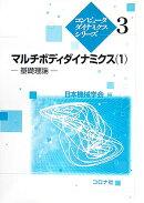 マルチボディダイナミクス(1)
