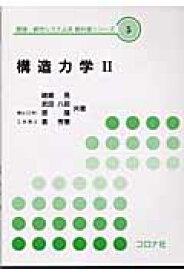 構造力学(2) (環境・都市システム系教科書シリ-ズ) [ 嵯峨晃 ]