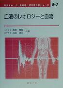 血液のレオロジーと血流