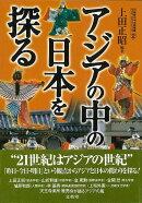 【バーゲン本】アジアの中の日本を探る