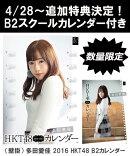 【B2 スクールカレンダー特典】(壁掛) 多田愛佳 2016 HKT48 B2カレンダー【生写真(2種類のうち1種をランダム封入)…