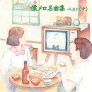 BEST SELECT LIBRARY 決定版::懐メロ名曲集 ベスト(中)