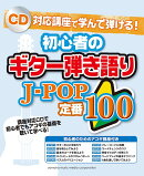 CD対応講座で学んで弾ける! 初心者のギター弾き語り J-POP 定番100