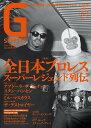 Gスピリッツ(Vol.52) (タツミムック)