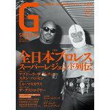 G SPIRITS(Vol.52) 特集:全日本プロレススーパーレジェンド列伝 (タツミムック)