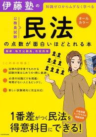 伊藤塾の公務員試験「民法」の点数が面白いほどとれる本 [ 伊藤塾 ]
