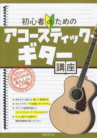 初心者のためのアコースティック・ギター講座 ゼロから始められるあんしん入門書 [ 自由現代社編集部 ]