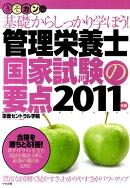 管理栄養士国家試験の要点(2011年版)