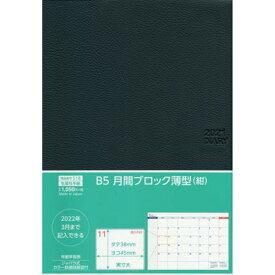 518 B5月間ブロック薄型・紺(2021年版)