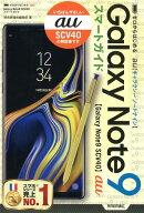 ゼロからはじめるau Galaxy Note9 SCV40スマートガイド