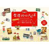 香港メトロさんぽ (地球の歩き方BOOKS)