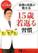 血管の名医が教える15歳若返る習慣
