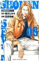 SHONANセブン(09)