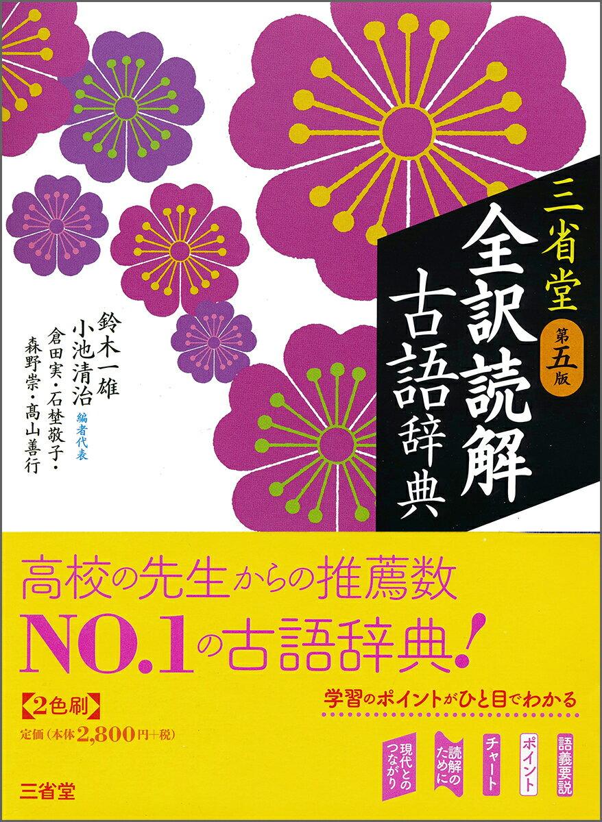 三省堂 全訳読解古語辞典 第五版 [ 鈴木 一雄 ]