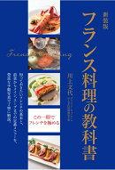 新装版 フランス料理の教科書 知っておきたいフレンチの基本と、前菜からメイン、スープまでの定番メニューを、豊…